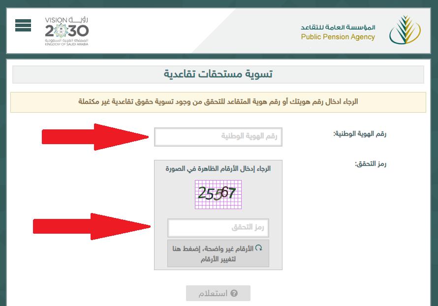 استعلام عن مستحقات مالية للعسكريين برقم الهوية من موقع وزارة المالية السعودي