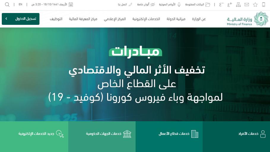 وزارة المالية استعلام عن الاعفاء