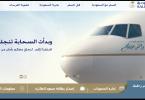 استعلام مصر للطيران