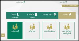 استعلام عن طلب حصر ورثة في السعوديه عن طريق موقع وزاره العدل استعلام
