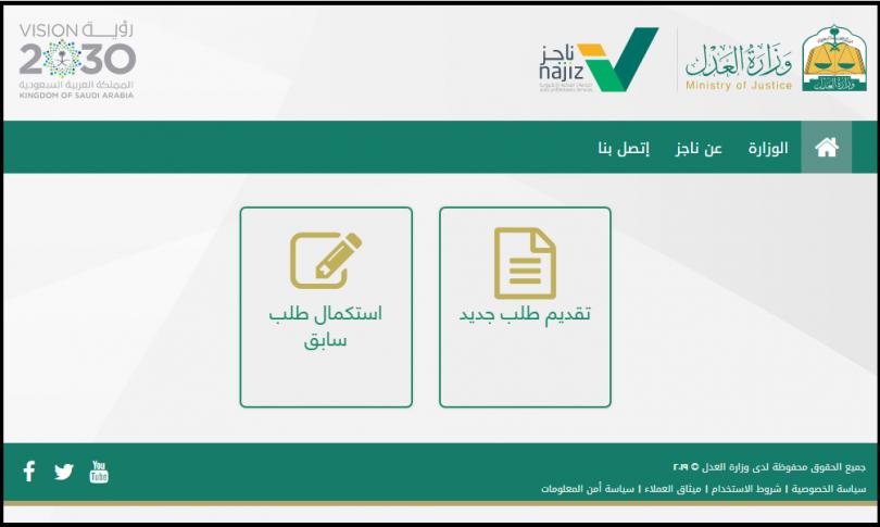 هيئة التحقيق والادعاء العام استعلام عن معاملة برقم الهوية عن طريق الانترنت استعلام