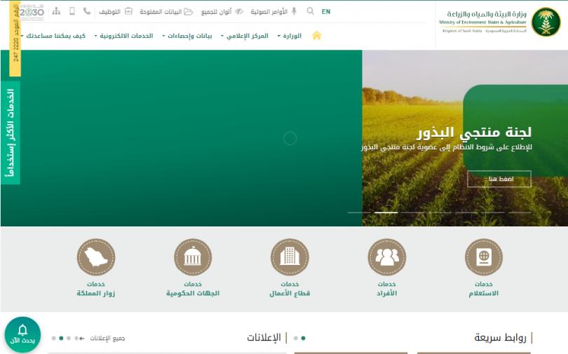 استعلام عن دعم المواشي عبر وزارة البيئة والمياه والزراعة السعودية