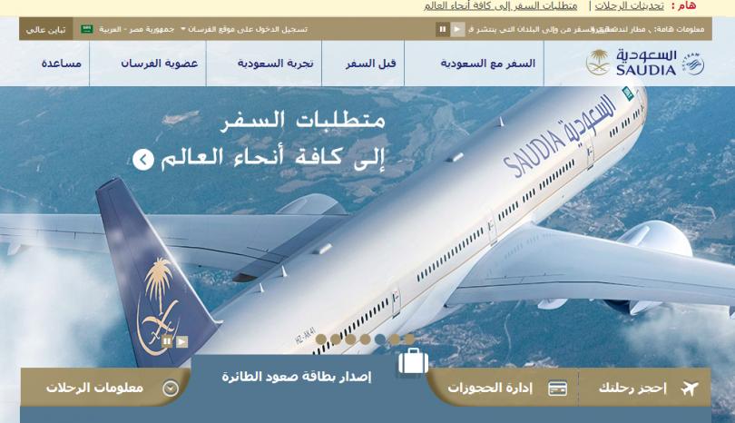 استعلام عن تذكرة طيران الخطوط السعودية برقم الحجز لمعرفة حالة حجز رحلة الطيران استعلام