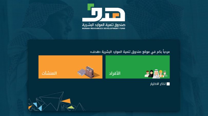 استعلام عن دعم الموارد البشرية برقم الهوية عن طريق الموقع الرسمي للخدمة استعلام
