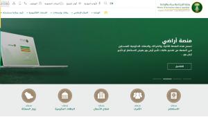 استعلام عن معاملة بوزارة البيئة والمياه والزراعة في المملكة العربية السعودية استعلام