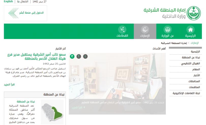 استعلام عن معاملة في الامارة الشرقية عن طريق موقع الإمارة بسهولة استعلام