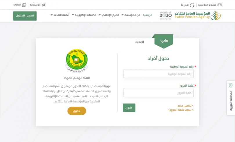 استعلام عن معاملة التقاعد في شؤون المتقاعدين في السعودية برقم الهوية الوطنية استعلام