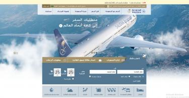 استعلام عن تذكرة طيران الخطوط السعودية بالاسم