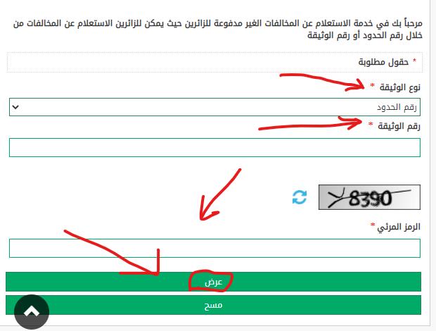استعلام عن المخالفات وزارة النقل في السعودية برقم الهوية استعلام