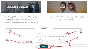 استعلام عن تاشيرة فى السفارة السعودية بالقاهرة