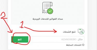استعلام عن طرد بالبريد السعودي