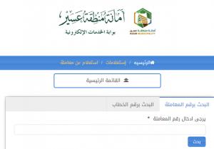 استعلام عن معامله امارة عسير برقم الهوية في السعودية استعلام