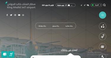 استعلام مطار الملك خالد