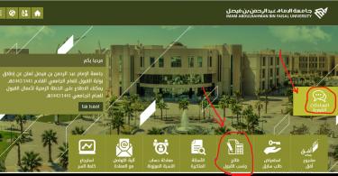 جامعة الامام استعلام