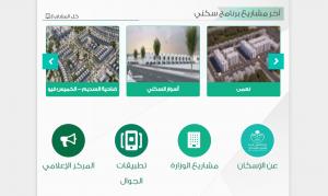 وزارة الاسكان السعودية استعلام عن طلب قرض