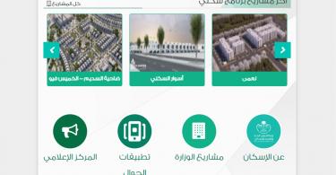 وزارة الاسكان السعودية استعلام عن طلب قرض بدون ارض