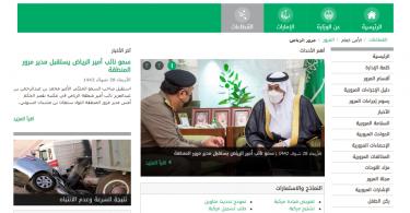 استعلام مخالفات المرور الرياض