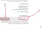 استعلام الاعفاء من وزارة الماليه